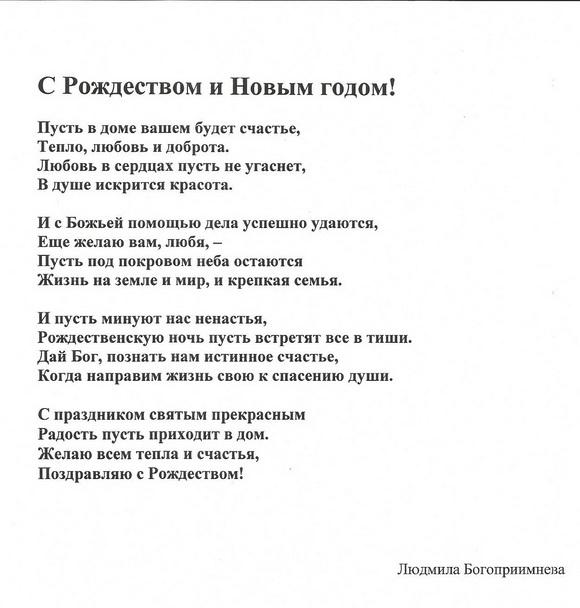 Ludmila-Bogopriimceva-2