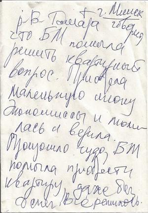 Otziv-Tamara-Minsk
