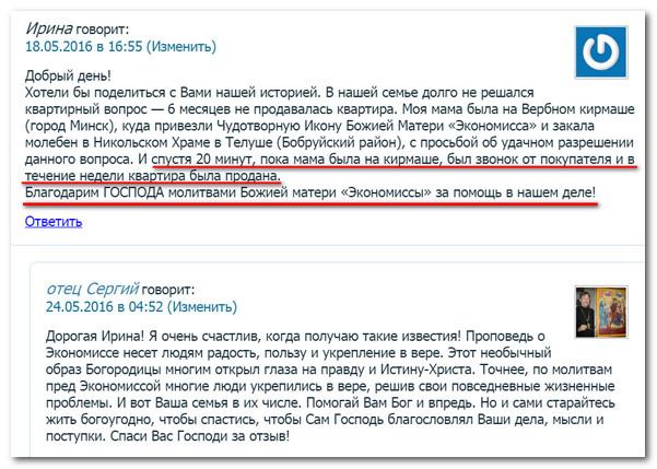 otziv_irini