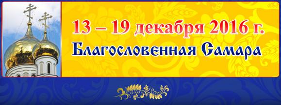 pravoslavna-Samara