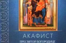 Акафист Божьей Матери Экономиссе. Молитва Экономиссе (Домостроительнице) и тропарь