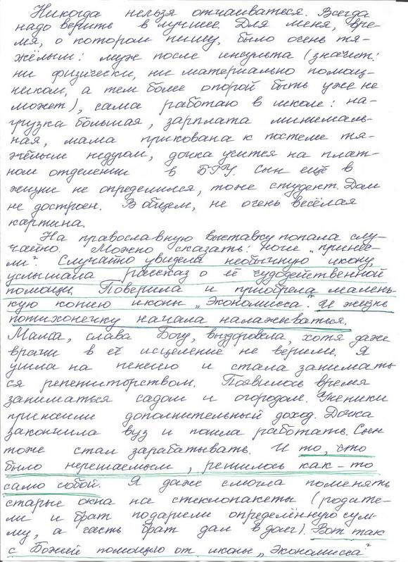 adeeva-natalya-mixajlovna-otzyv-o-chude-ekonomissy-1