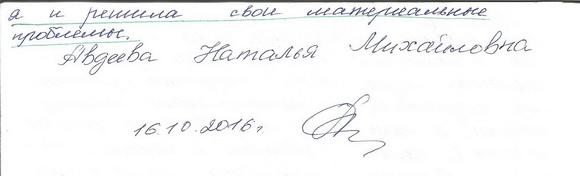 adeeva-natalya-mixajlovna-otzyv-o-chude-ekonomissy-2