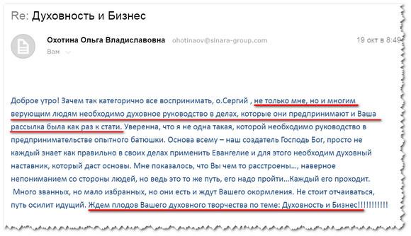 prosba_Prodolzhit_temu_Duhovnost_i_biznes