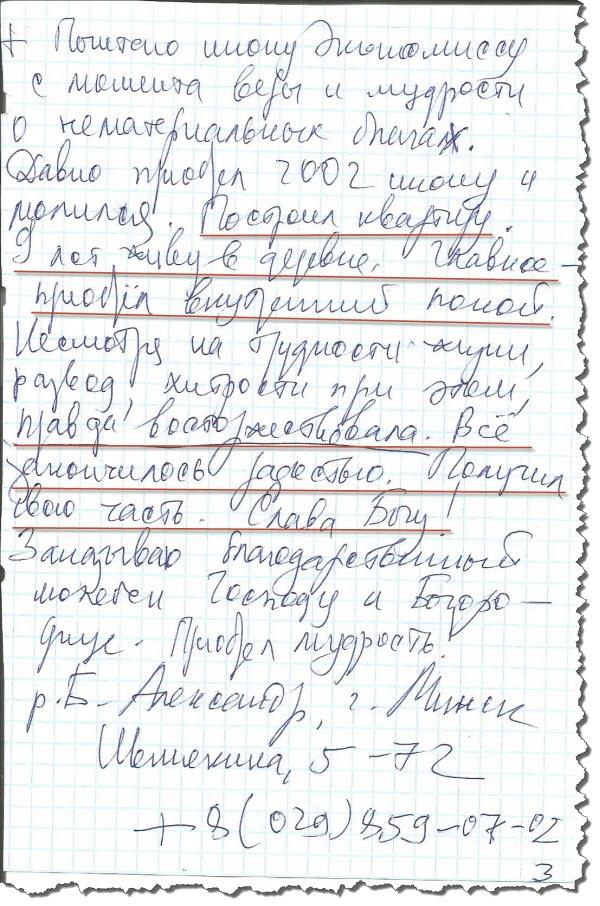Отзыв-Александра-на-Покровском-Кирмаше-2016