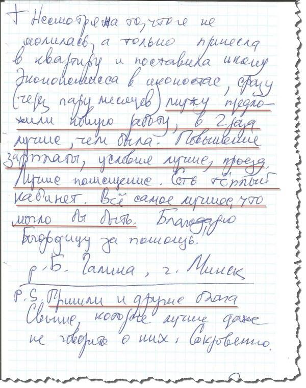 Отзыв-Галины-на-покровском-кирмаше-2016