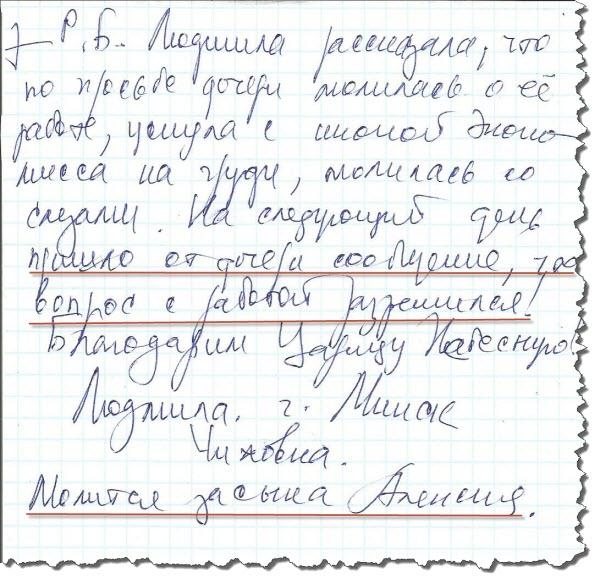 Отзыв-Людмилы-на-покровском-кирмаше-2016