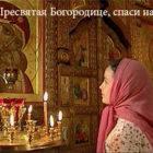 Как молиться, чтобы Бог услышал