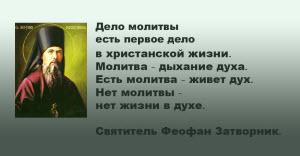 св. Феофан Затворник о молитве