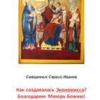 Как создавалась Икона, ставшая чудотворной. Экономисса — 5 часть книги о чудесах Богородицы